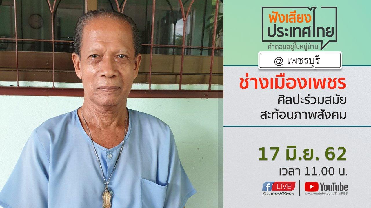 ฟังเสียงประเทศไทย - Online first Ep.65 ช่างเมืองเพชร ศิลปะร่วมสมัยสะท้อนภาพสังคม