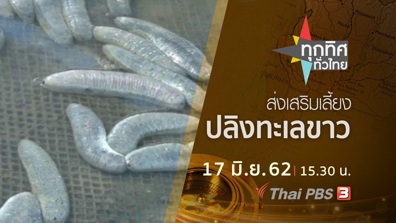 ทุกทิศทั่วไทย - ประเด็นข่าว (17 มิ.ย. 62)