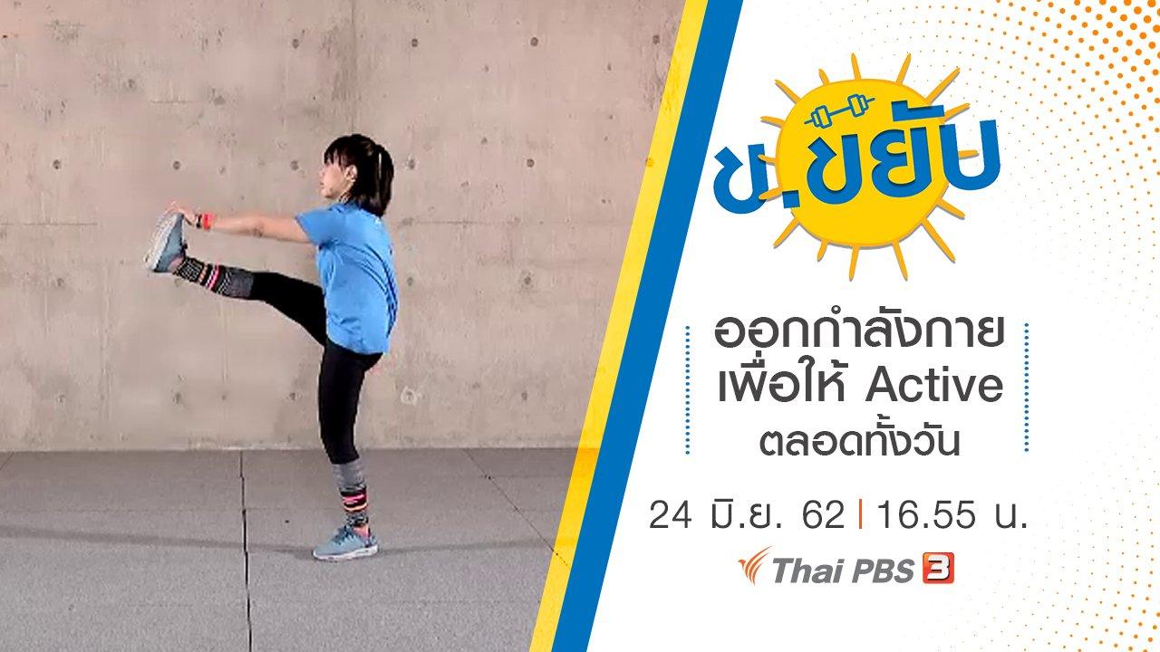 ข.ขยับ - ออกกำลังกายเพื่อให้ Active ตลอดทั้งวัน