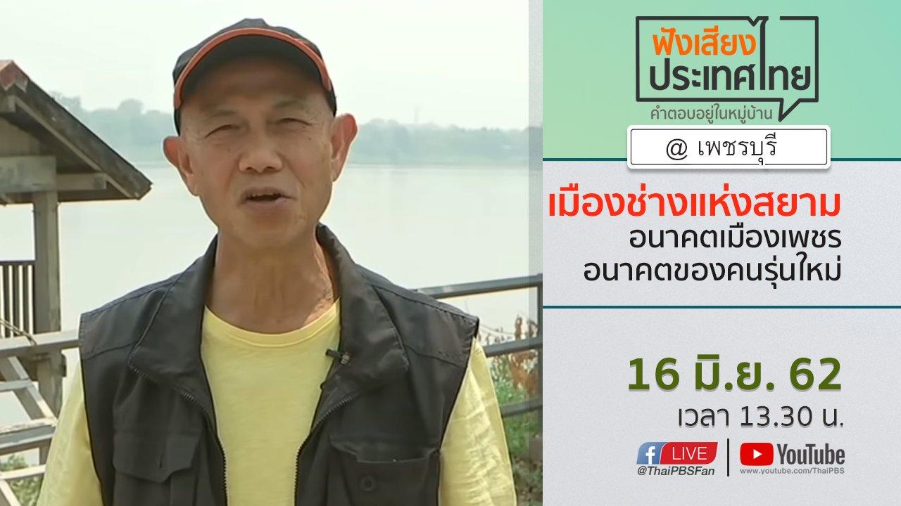 """ฟังเสียงประเทศไทย - Online first Ep.64 """"เมืองช่างแห่งสยาม"""" อนาคตเมืองเพชร อนาคตของคนรุ่นใหม่"""