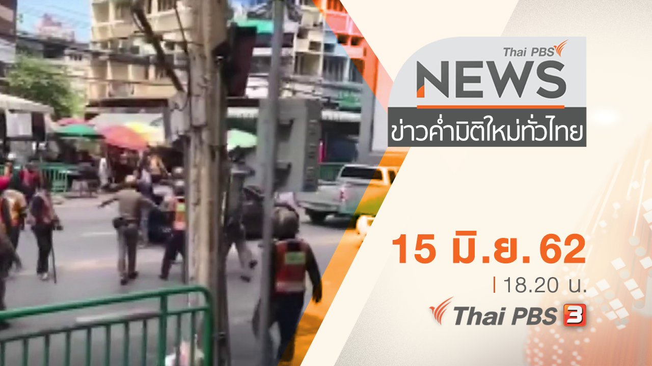 ข่าวค่ำ มิติใหม่ทั่วไทย - ประเด็นข่าว (15 มิ.ย. 62)