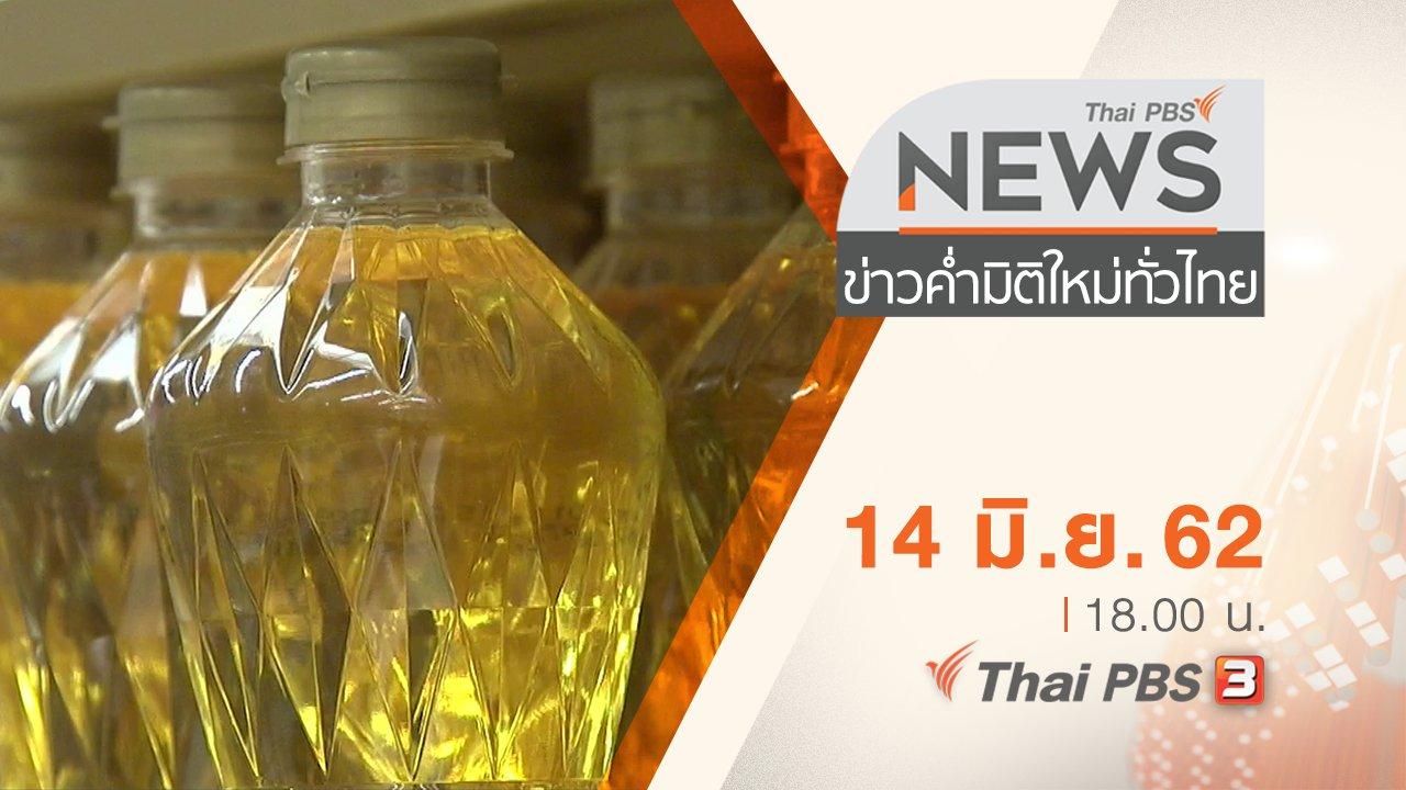 ข่าวค่ำ มิติใหม่ทั่วไทย - ประเด็นข่าว (14 มิ.ย. 62)
