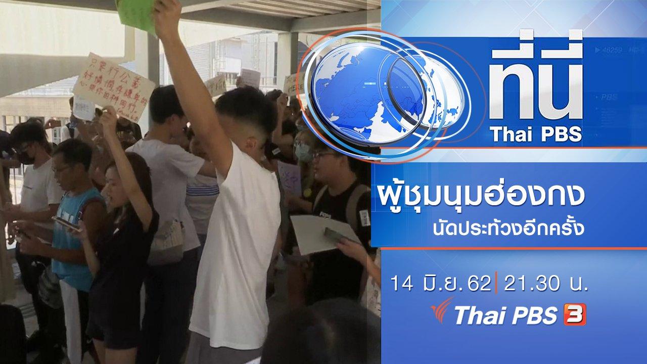 ที่นี่ Thai PBS - ประเด็นข่าว (14 มิ.ย. 62)