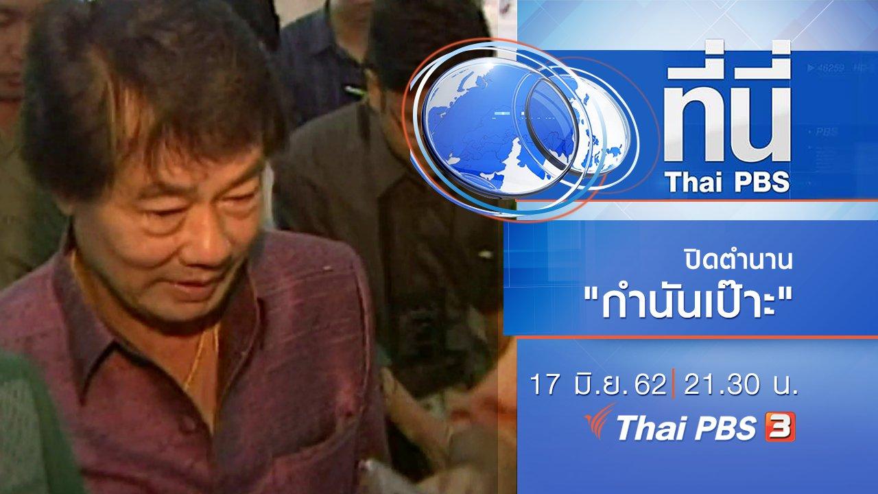 ที่นี่ Thai PBS - ประเด็นข่าว (17 มิ.ย. 62)