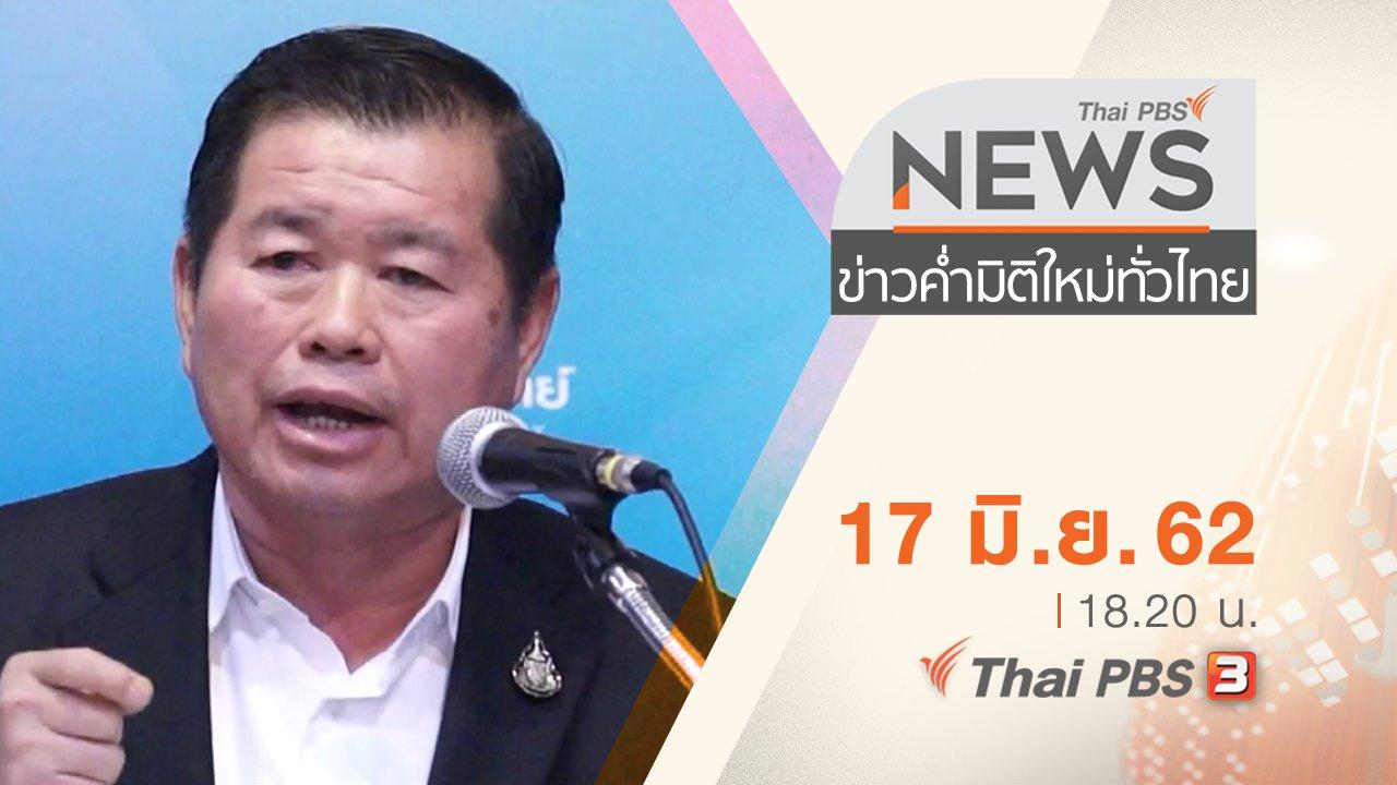 ข่าวค่ำ มิติใหม่ทั่วไทย - ประเด็นข่าว (17 มิ.ย. 62)