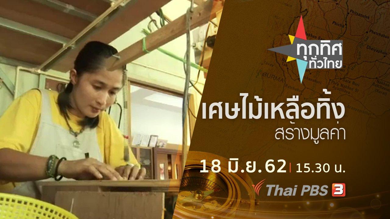 ทุกทิศทั่วไทย - ประเด็นข่าว (18 มิ.ย. 62)
