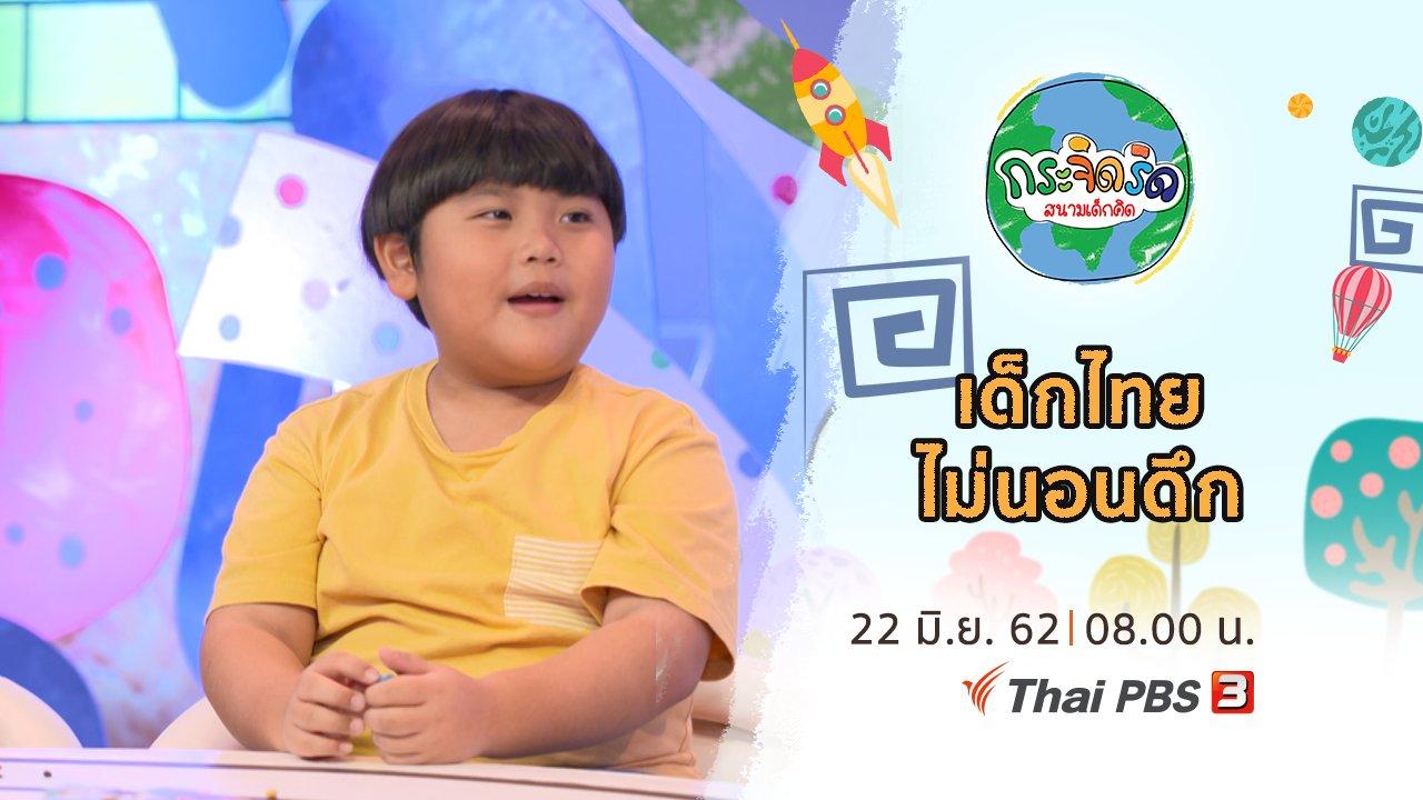 กระจิดริด สนามเด็กคิด - เด็กไทยไม่นอนดึก