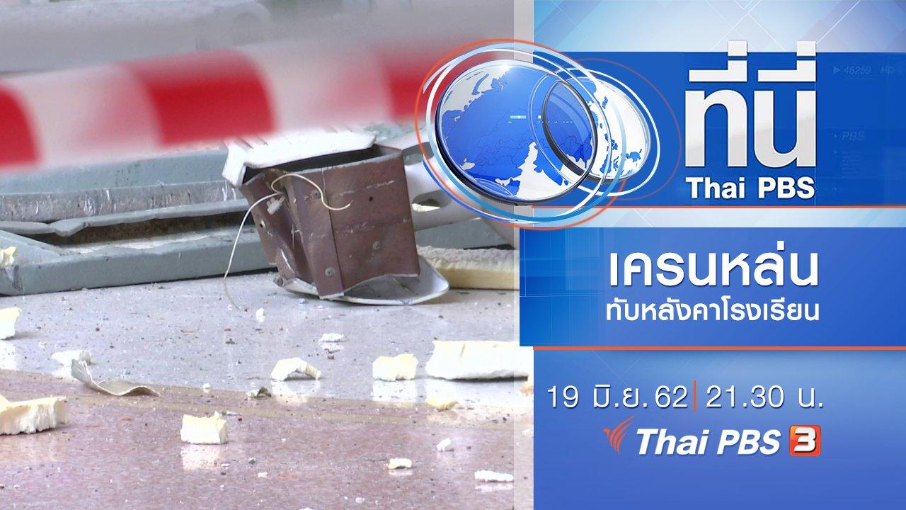 ที่นี่ Thai PBS - ประเด็นข่าว (19 มิ.ย. 62)