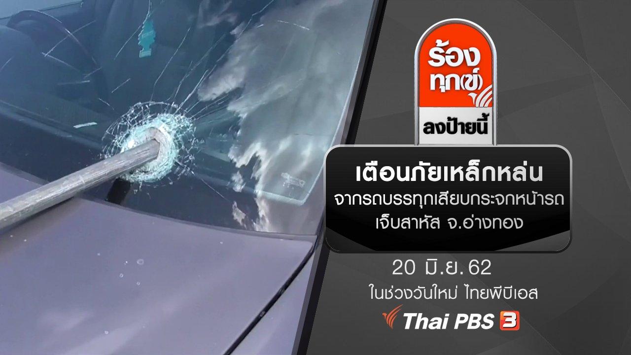 ร้องทุก(ข์) ลงป้ายนี้ - เตือนภัยเหล็กหล่นจากรถบรรทุกเสียบกระจกหน้ารถเจ็บสาหัส จ.อ่างทอง