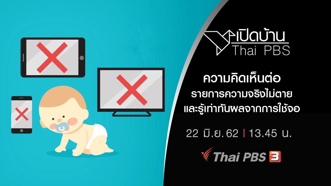 เปิดบ้าน Thai PBS - ความคิดเห็นต่อรายการความจริงไม่ตาย และรู้เท่าทันผลจากการใช้จอ