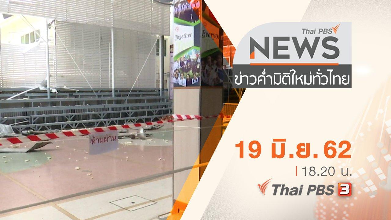 ข่าวค่ำ มิติใหม่ทั่วไทย - ประเด็นข่าว (19 มิ.ย. 62)