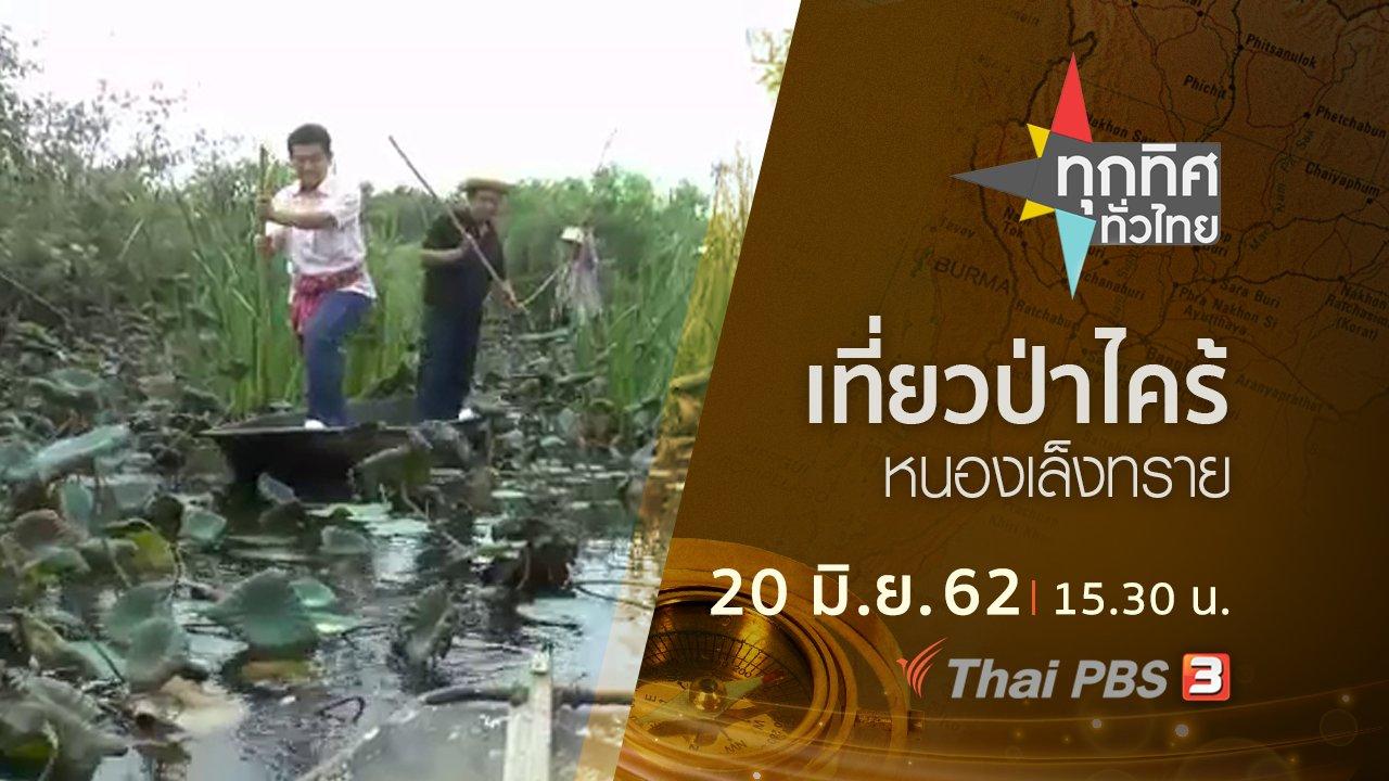 ทุกทิศทั่วไทย - ประเด็นข่าว (20 มิ.ย. 62)