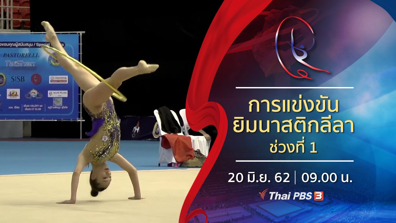 Rhythmic Gymnastics Asian Championships 2019 - การแข่งขันยิมนาสติกลีลา ช่วงที่ 1 (20 มิ.ย. 62)