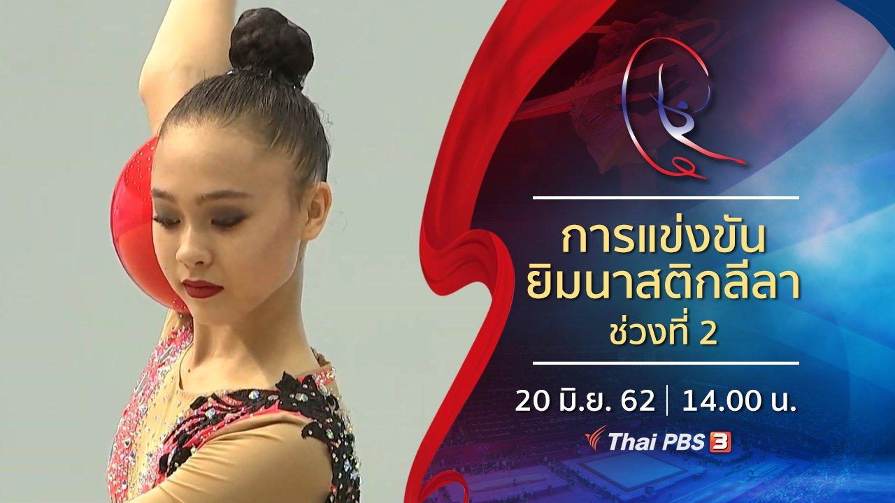 Rhythmic Gymnastics Asian Championships 2019 - การแข่งขันยิมนาสติกลีลา ช่วงที่ 2 (20 มิ.ย. 62)