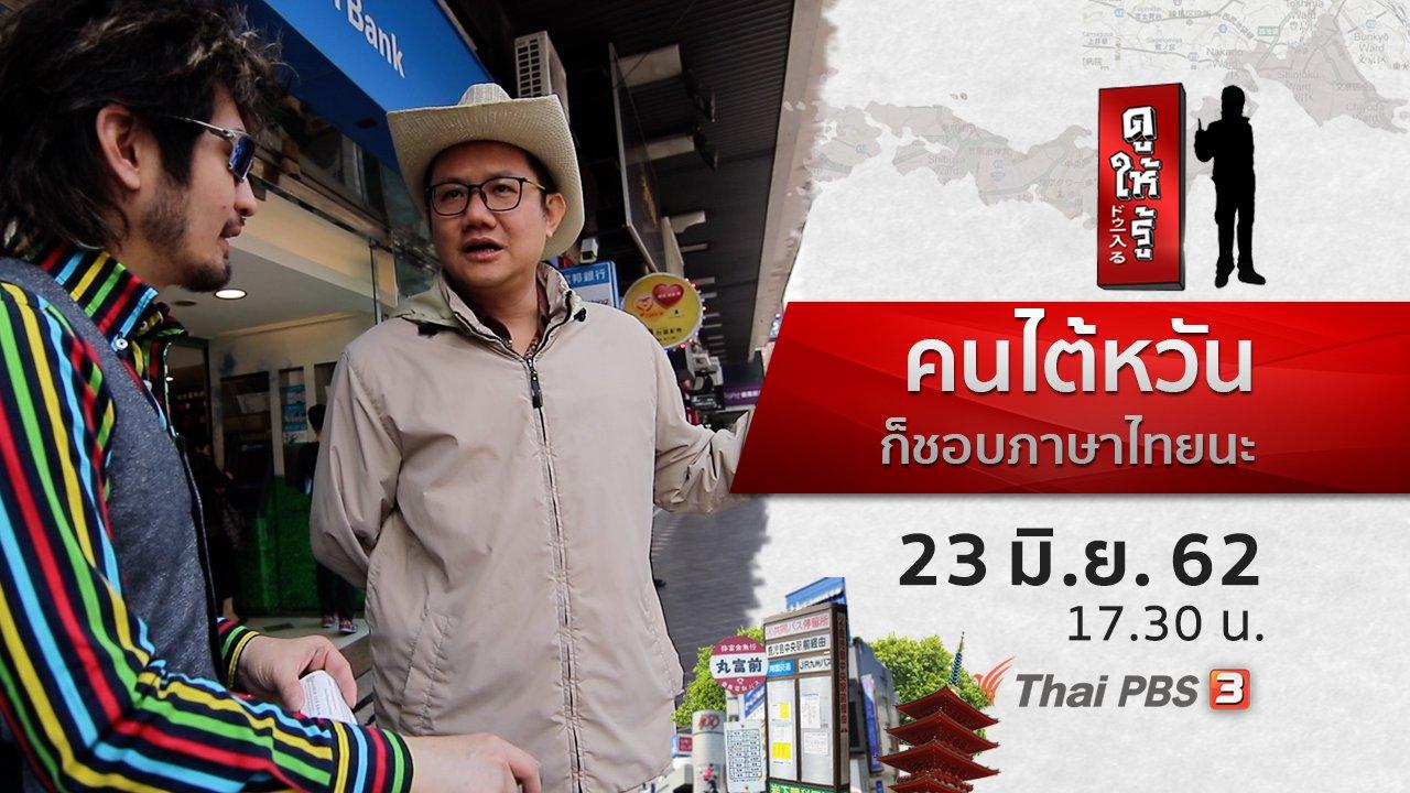 ดูให้รู้ - คนไต้หวันก็ชอบภาษาไทยนะ