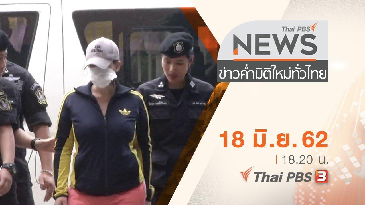ข่าวค่ำ มิติใหม่ทั่วไทย - ประเด็นข่าว (18 มิ.ย. 62)