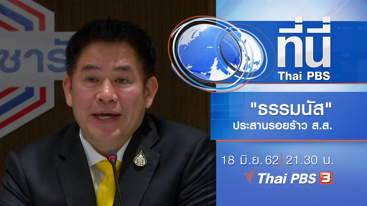 ที่นี่ Thai PBS - ประเด็นข่าว (18 มิ.ย. 62)