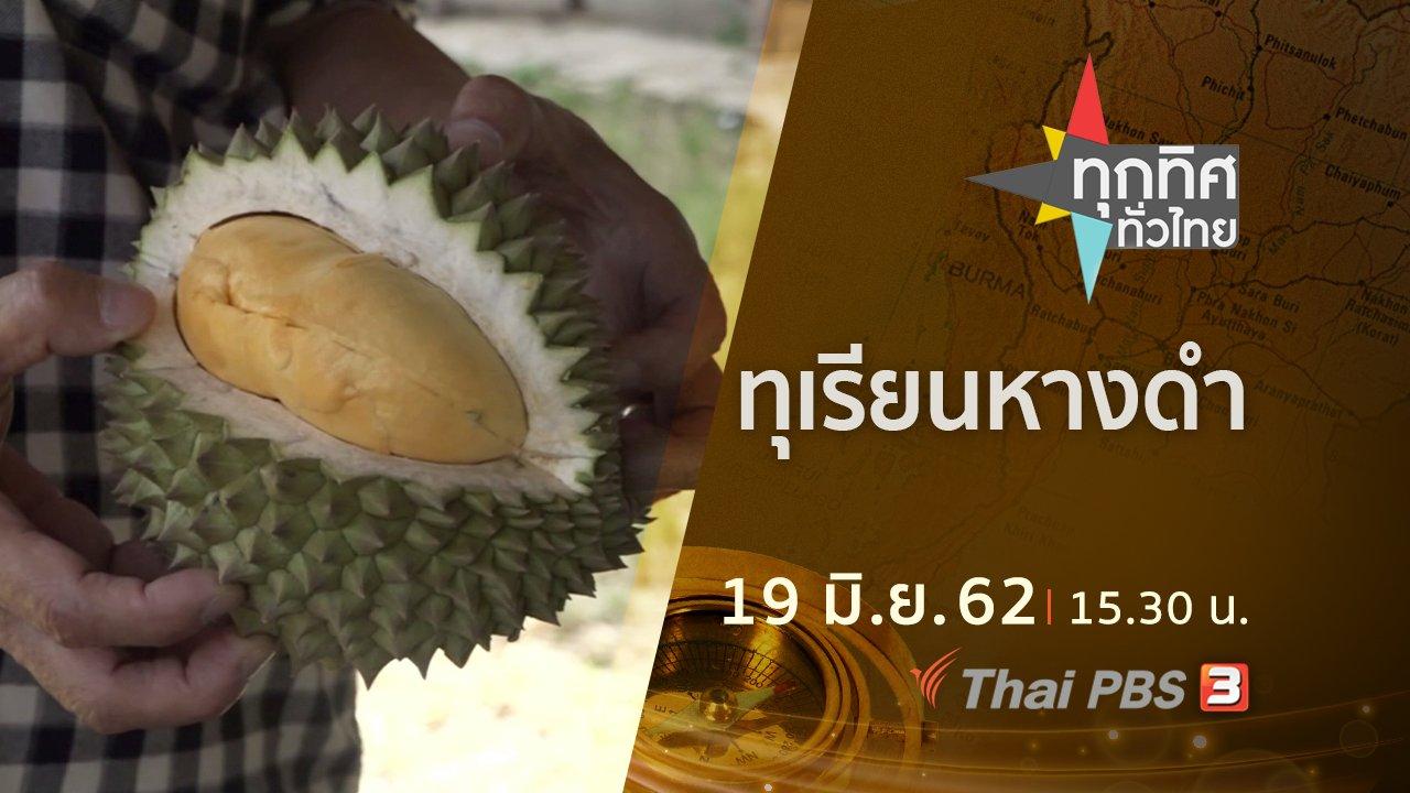 ทุกทิศทั่วไทย - ประเด็นข่าว (19 มิ.ย. 62)