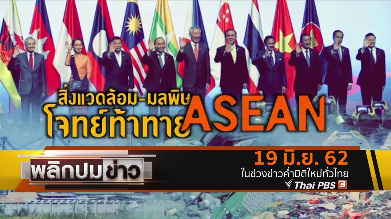 พลิกปมข่าว - สิ่งแวดล้อม - มลพิษ โจทย์ท้าทาย ASEAN