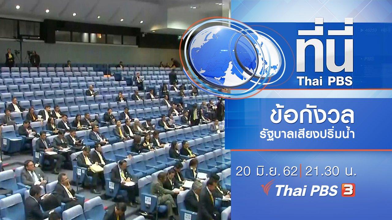 ที่นี่ Thai PBS - ประเด็นข่าว (20 มิ.ย. 62)