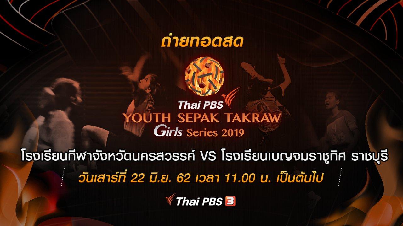 Thai PBS Youth Sepak Takraw Girl Series 2019 - โรงเรียนกีฬาจังหวัดนครสวรรค์ VS โรงเรียนเบญจมราชูทิศ ราชบุรี