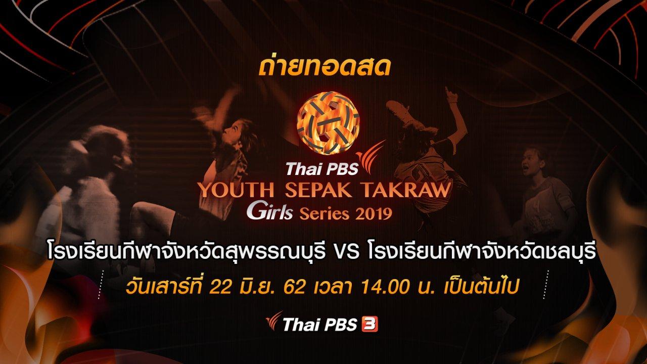 Thai PBS Youth Sepak Takraw Girl Series 2019 - โรงเรียนกีฬาจังหวัดสุพรรณบุรี VS โรงเรียนกีฬาจังหวัดชลบุรี