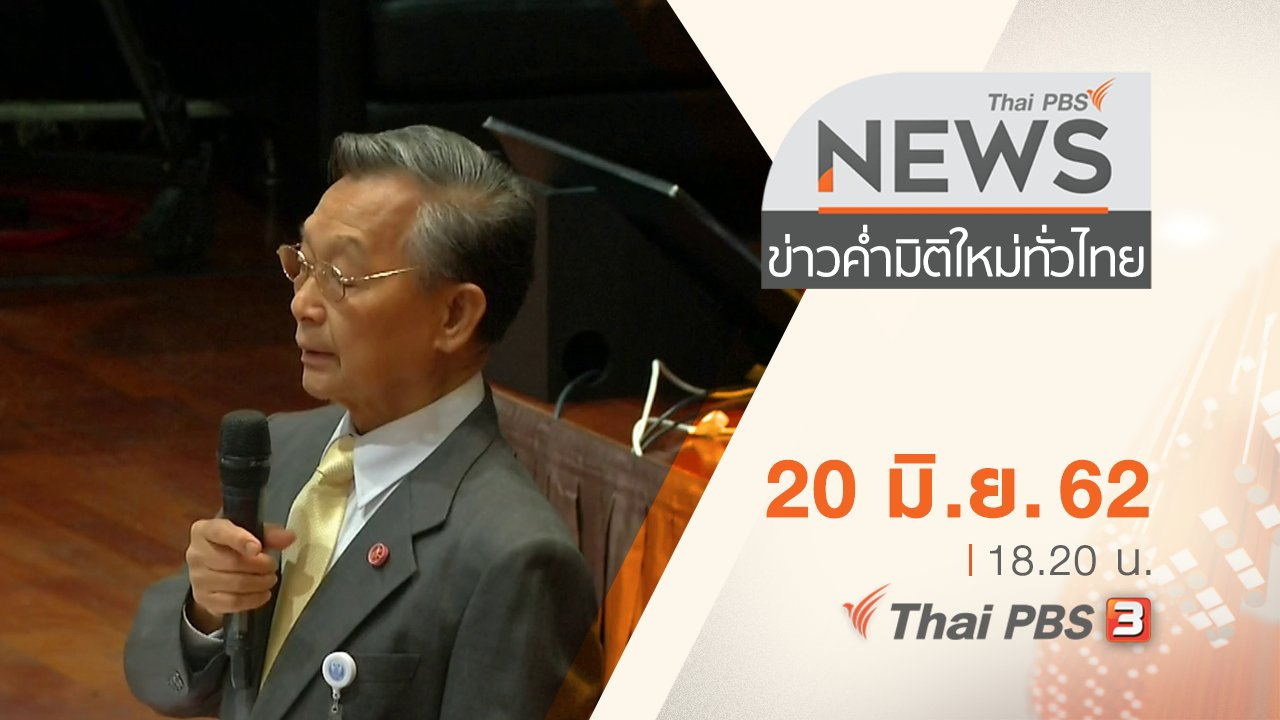 ข่าวค่ำ มิติใหม่ทั่วไทย - ประเด็นข่าว (20 มิ.ย. 62)