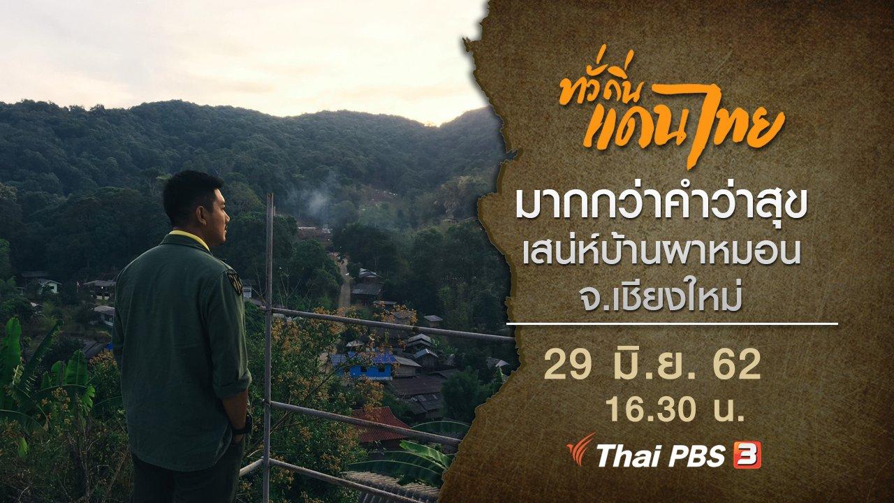 ทั่วถิ่นแดนไทย - มากกว่าคำว่าสุข เสน่ห์บ้านผาหมอน จ.เชียงใหม่