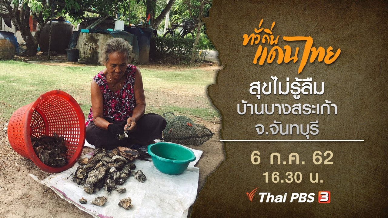 ทั่วถิ่นแดนไทย - สุขไม่รู้ลืม บ้านบางสระเก้า จ.จันทบุรี