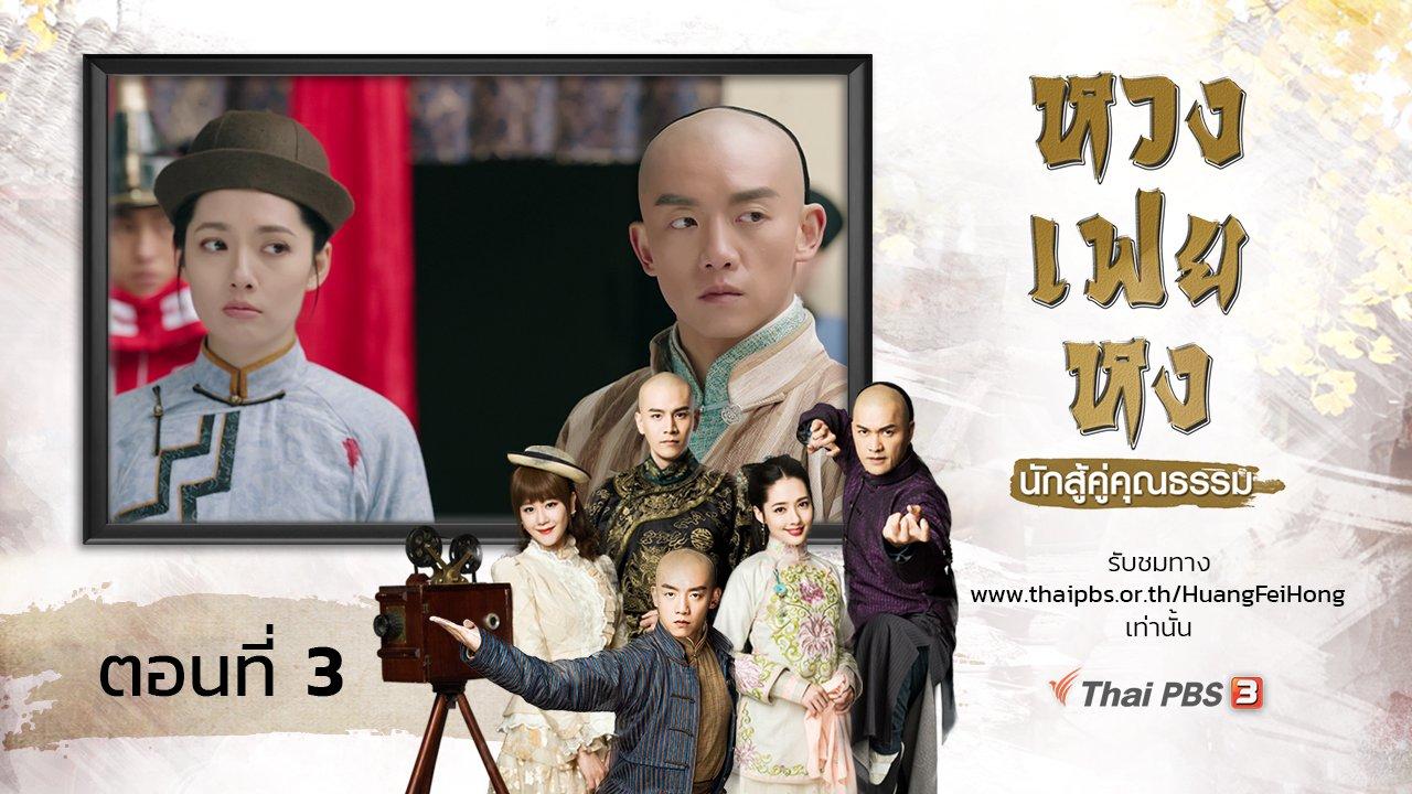 ซีรีส์จีน หวงเฟยหง นักสู้คู่คุณธรรม - The Legend of Huang Fei Hong : ตอนที่ 3
