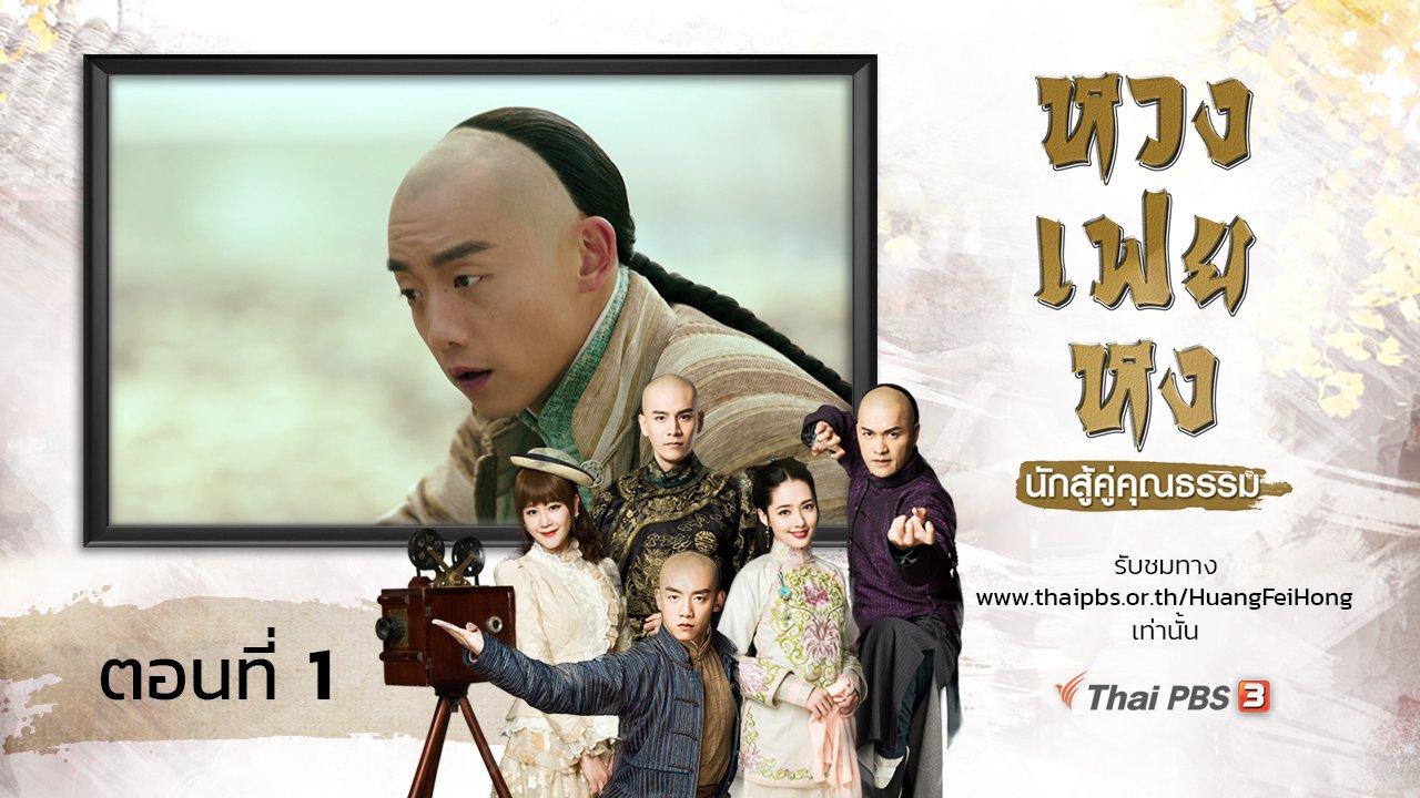 ซีรีส์จีน หวงเฟยหง นักสู้คู่คุณธรรม - The Legend of Huang Fei Hong : ตอนที่ 1