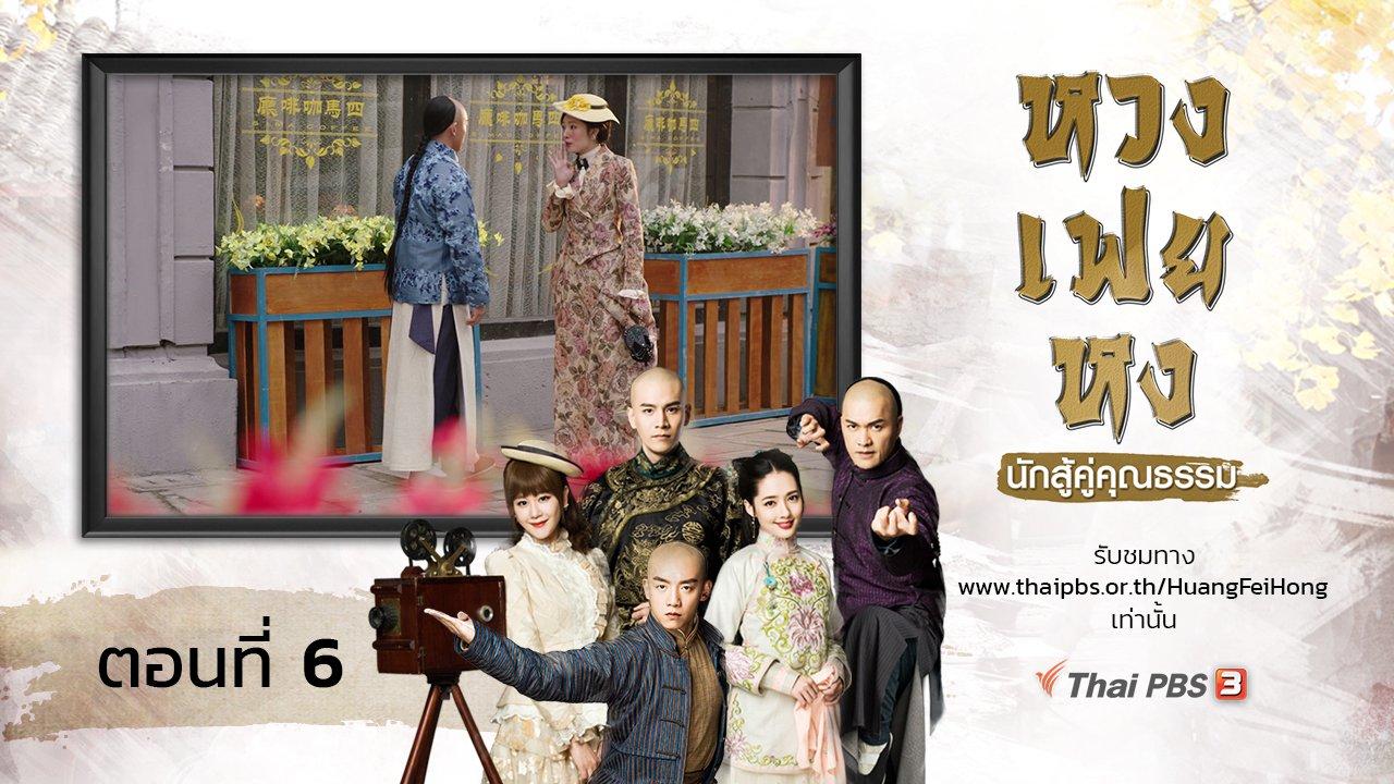 ซีรีส์จีน หวงเฟยหง นักสู้คู่คุณธรรม - The Legend of Huang Fei Hong : ตอนที่ 6