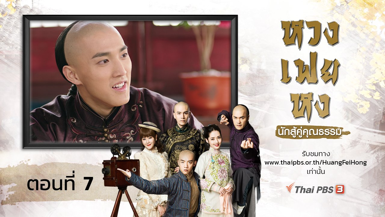 ซีรีส์จีน หวงเฟยหง นักสู้คู่คุณธรรม - The Legend of Huang Fei Hong : ตอนที่ 7