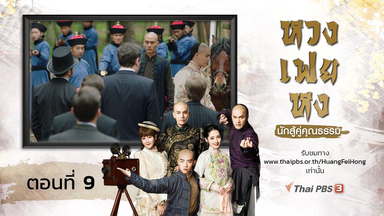 ซีรีส์จีน หวงเฟยหง นักสู้คู่คุณธรรม - The Legend of Huang Fei Hong : ตอนที่ 9
