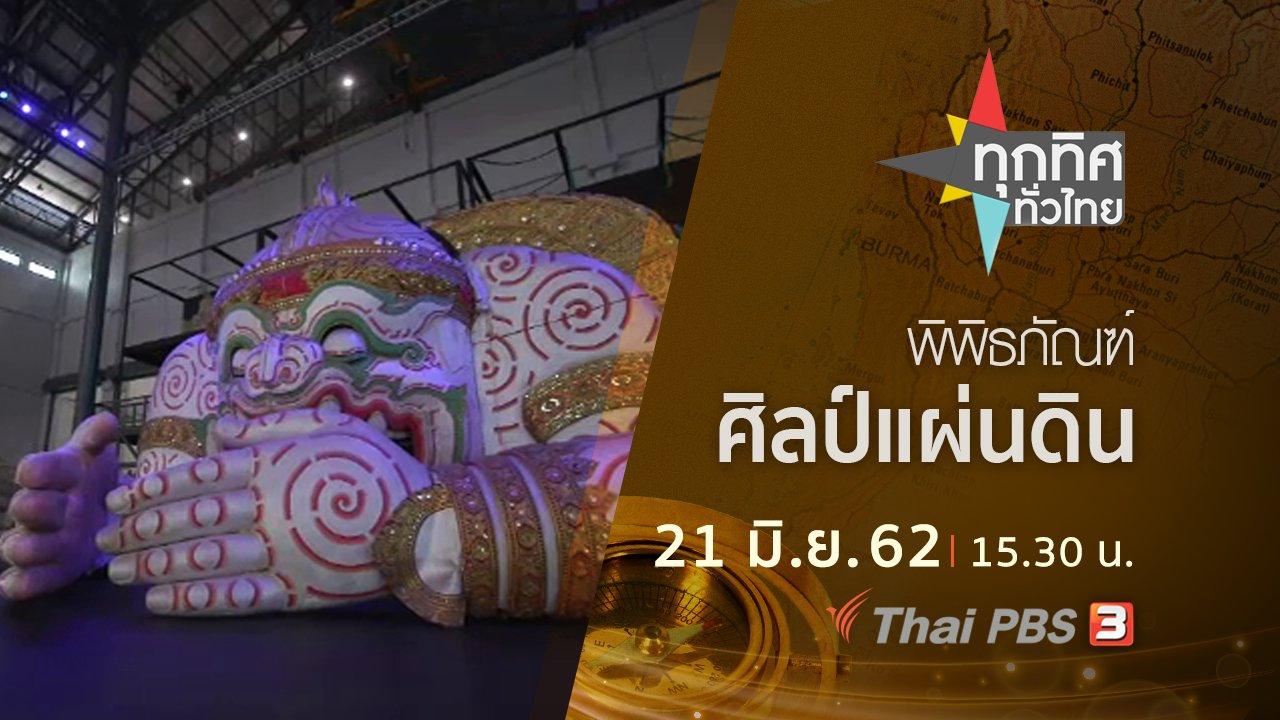ทุกทิศทั่วไทย - ประเด็นข่าว (21 มิ.ย. 62)