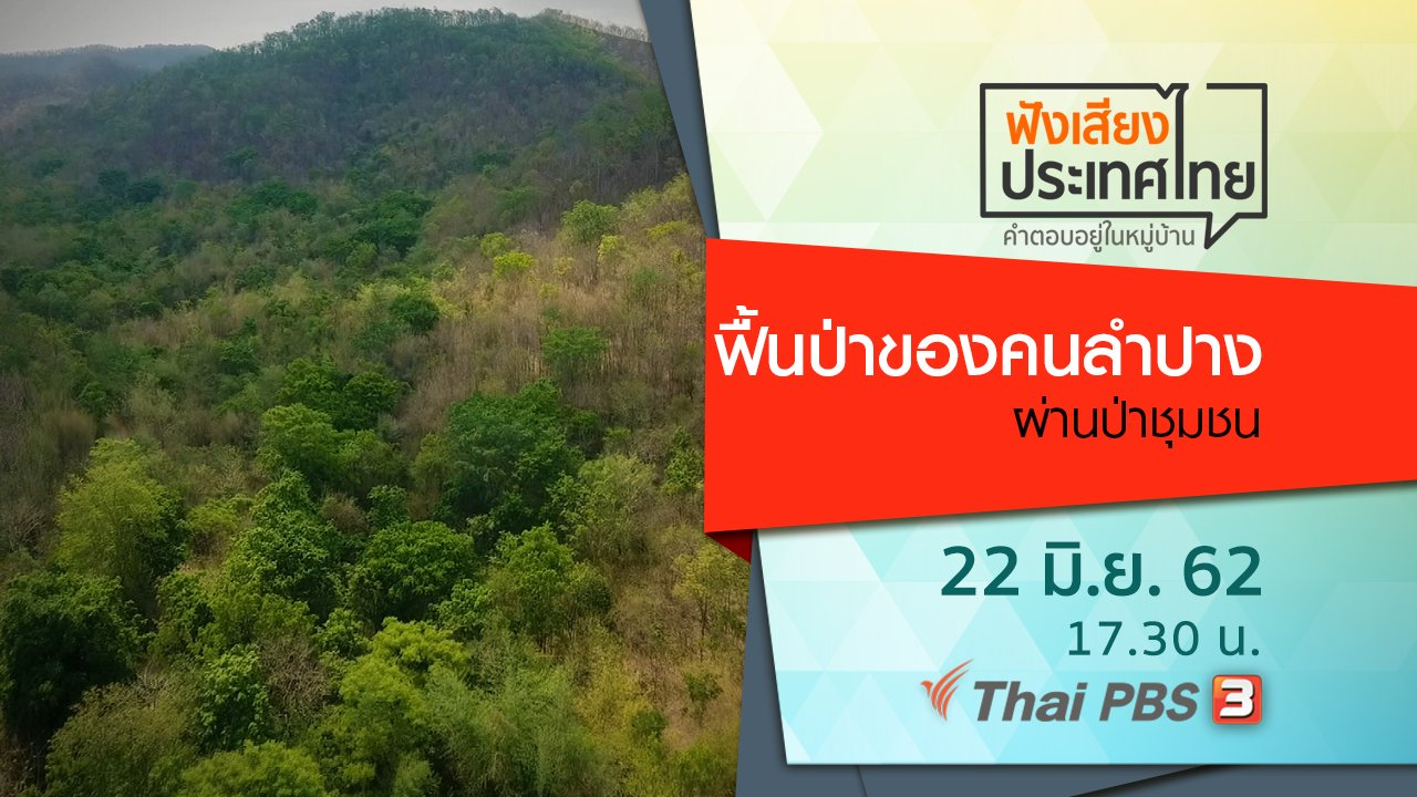 ฟังเสียงประเทศไทย - ฟื้นป่าของคนลำปางผ่านป่าชุมชน