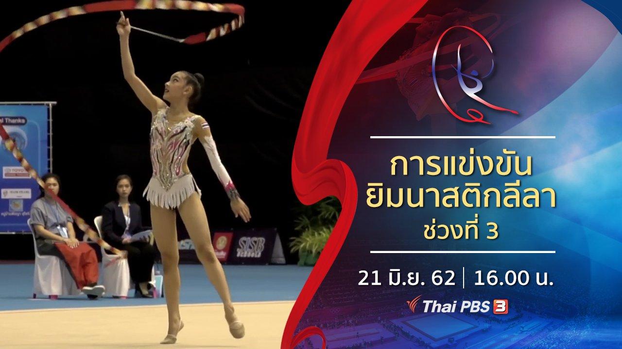 Rhythmic Gymnastics Asian Championships 2019 - การแข่งขันยิมนาสติกลีลา ช่วงที่ 3 (21 มิ.ย. 62)