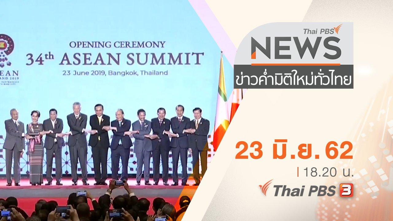 ข่าวค่ำ มิติใหม่ทั่วไทย - ประเด็นข่าว (23 มิ.ย. 62)