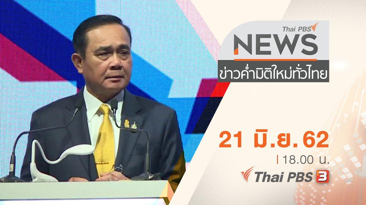 ข่าวค่ำ มิติใหม่ทั่วไทย - ประเด็นข่าว (21 มิ.ย. 62)