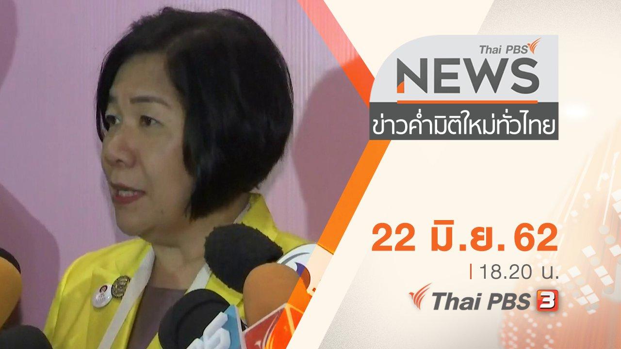 ข่าวค่ำ มิติใหม่ทั่วไทย - ประเด็นข่าว (22 มิ.ย. 62)