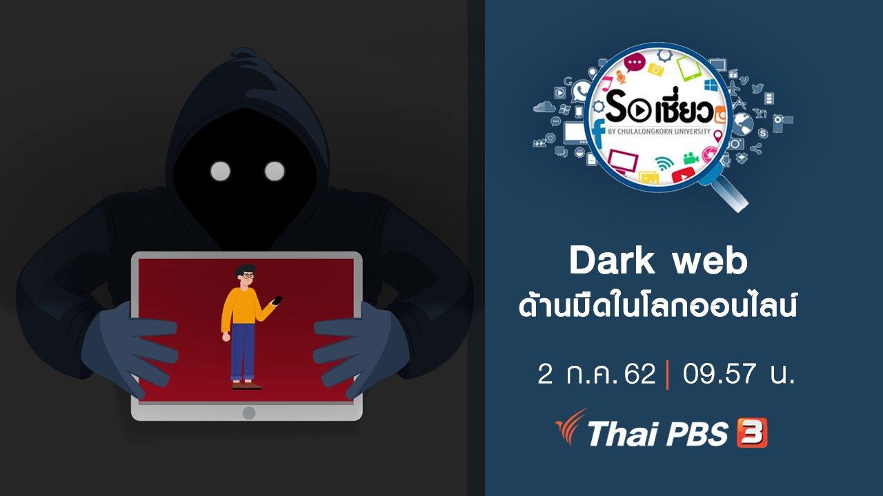 So เชี่ยว - Dark web ด้านมืดในโลกออนไลน์