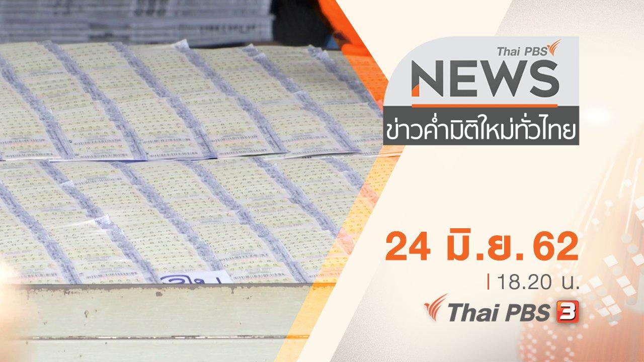 ข่าวค่ำ มิติใหม่ทั่วไทย - ประเด็นข่าว (24 มิ.ย. 62)