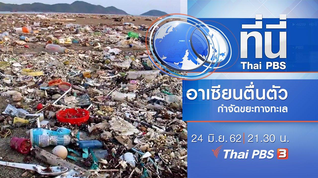 ที่นี่ Thai PBS - ประเด็นข่าว (24 มิ.ย. 62)