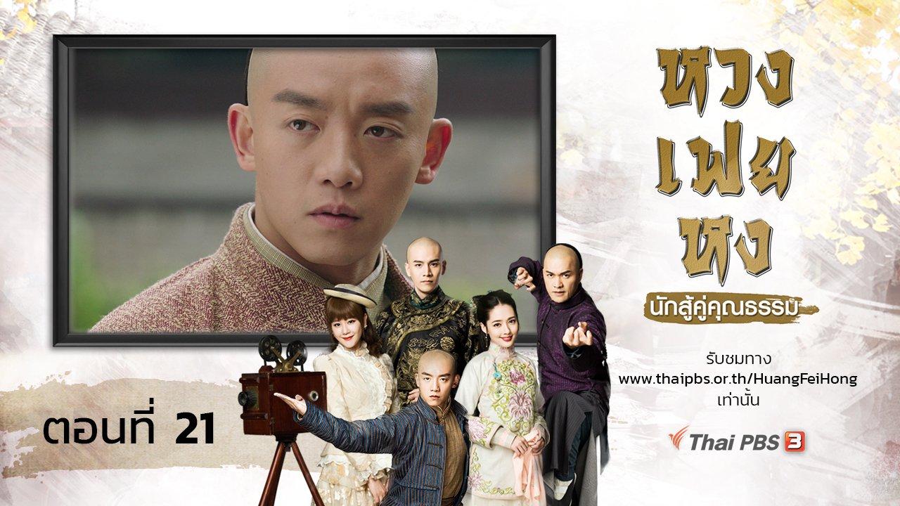 ซีรีส์จีน หวงเฟยหง นักสู้คู่คุณธรรม - The Legend of Huang Fei Hong : ตอนที่ 21