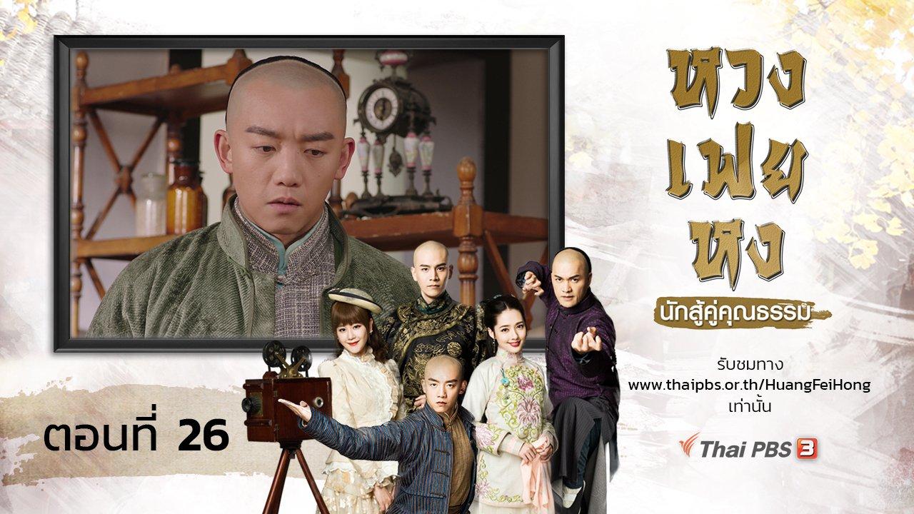 ซีรีส์จีน หวงเฟยหง นักสู้คู่คุณธรรม - The Legend of Huang Fei Hong : ตอนที่ 26