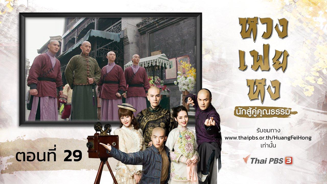 ซีรีส์จีน หวงเฟยหง นักสู้คู่คุณธรรม - The Legend of Huang Fei Hong : ตอนที่ 29