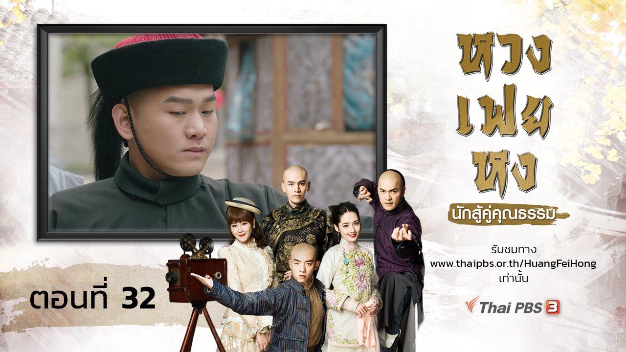ซีรีส์จีน หวงเฟยหง นักสู้คู่คุณธรรม - The Legend of Huang Fei Hong : ตอนที่ 32