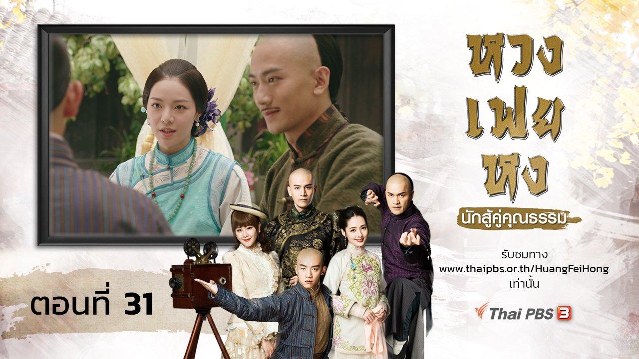 ซีรีส์จีน หวงเฟยหง นักสู้คู่คุณธรรม - The Legend of Huang Fei Hong : ตอนที่ 31