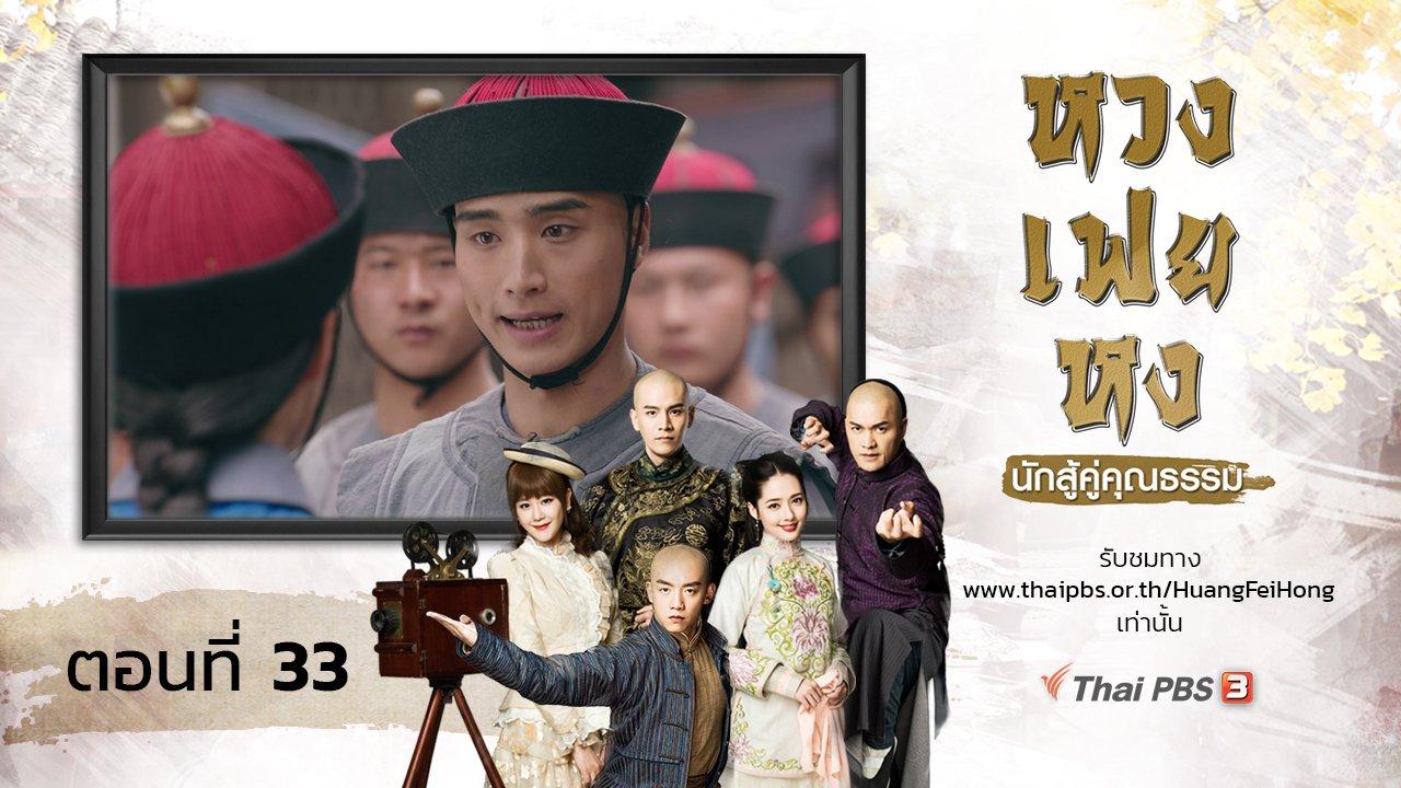 ซีรีส์จีน หวงเฟยหง นักสู้คู่คุณธรรม - The Legend of Huang Fei Hong : ตอนที่ 33
