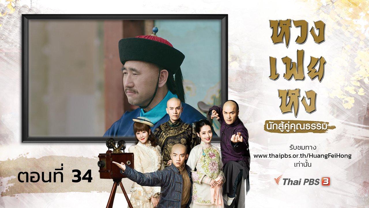 ซีรีส์จีน หวงเฟยหง นักสู้คู่คุณธรรม - The Legend of Huang Fei Hong : ตอนที่ 34